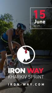 iron_way_ХАрьков