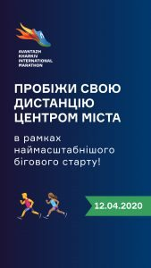 харьковский_марафон_харьков_2020_saycheese