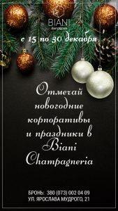 биани_ресторан_кафе