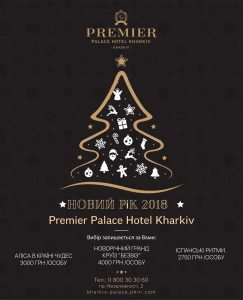 New_Year_hotel_ukr