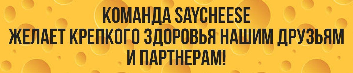 saycheese_доставка_реклама_харьков