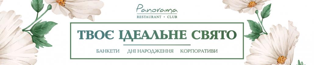 Panorama — banner