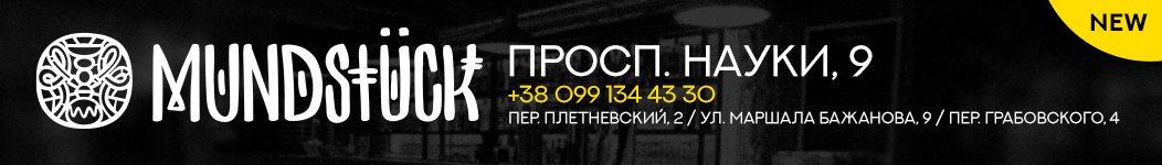 mundstuck__харьков_кальянная