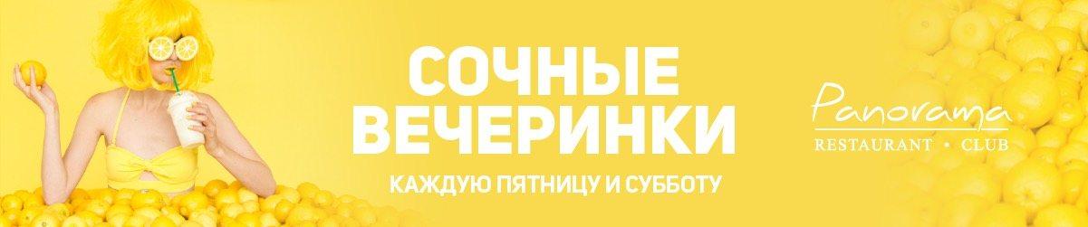 saycheese_панорама афиша харьков
