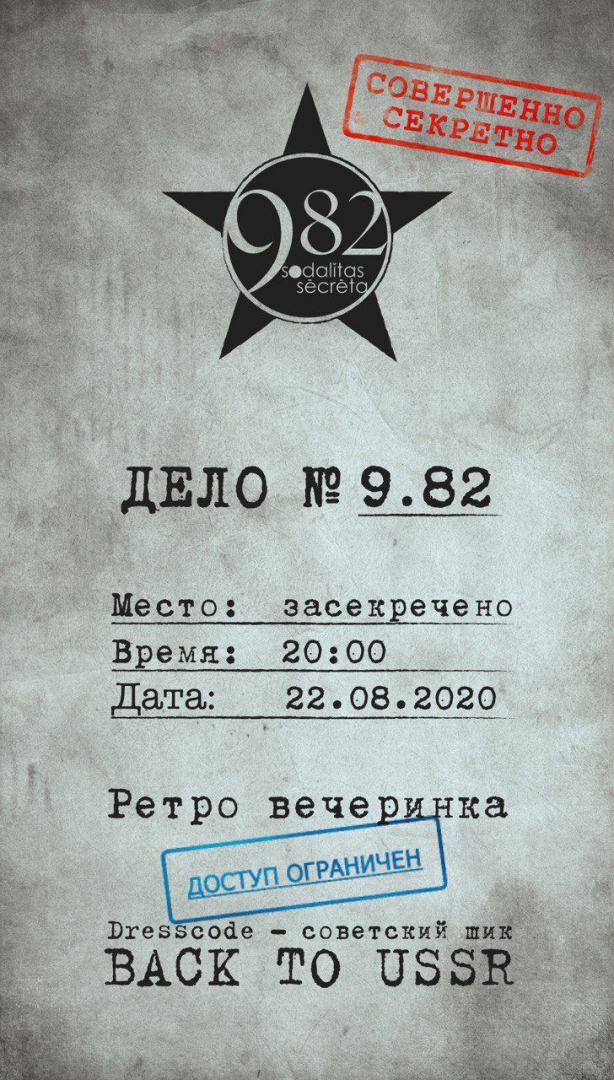 вечеринка 9.82