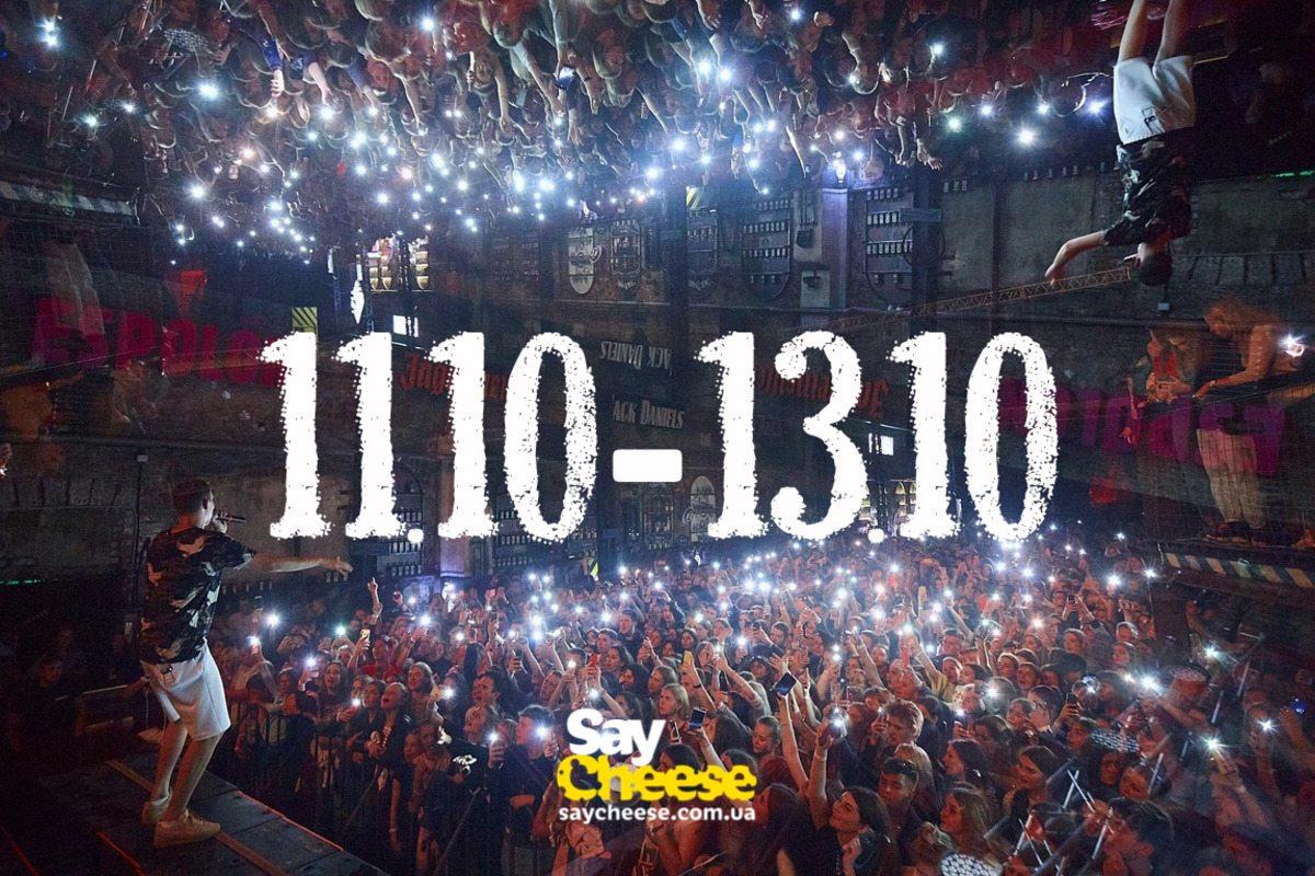 11-13 октября — куда пойти в Харькове