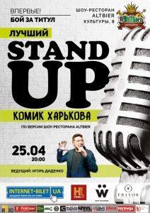 25.04 Альтбир шоу-ресторан