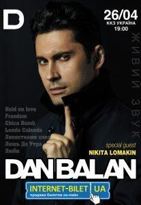 26.04 Дан Балан в Харькове