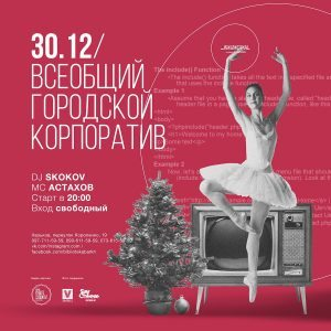 афиша библиотека бар ресторан Харьков 30 декабря
