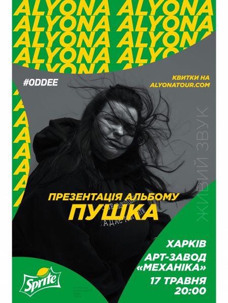 Концерт Алены Алены в Харькове