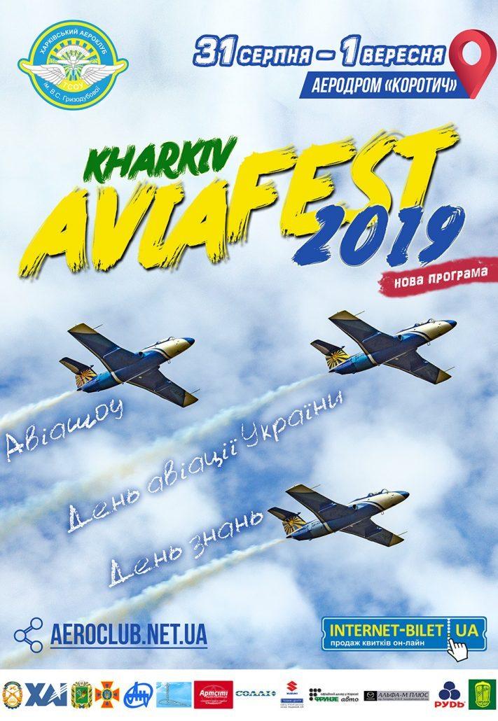 АВИАfest-2019