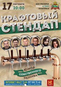 Альтбир шоу-ресторан - 17.10