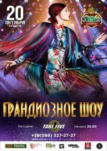 Альтбир шоу-ресторан - 20.10