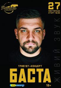 БАСТА: трибьют-шоу Харьков