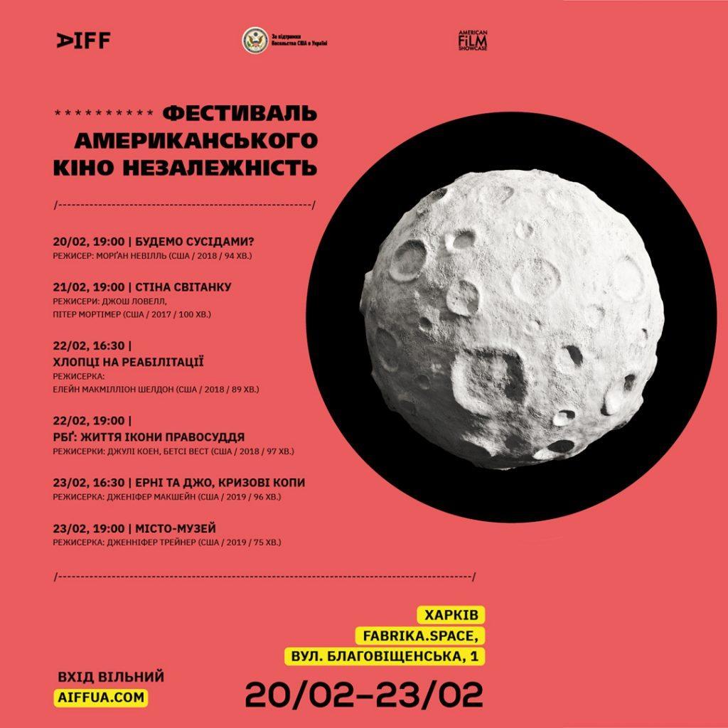 Fabrika.space — 20-23.02