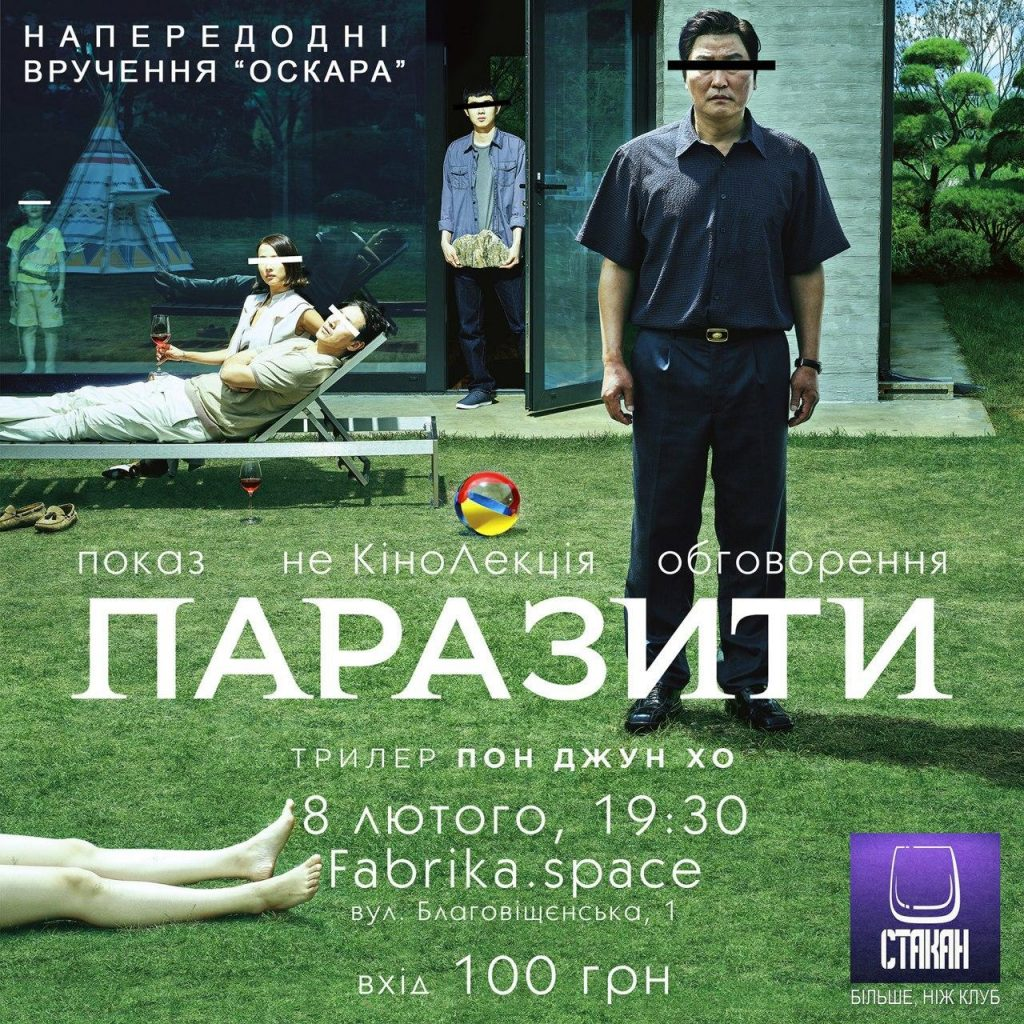 Fabrika.space — 8.02 — фильм Паразиты