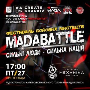 Фестиваль боевых искусств Механика