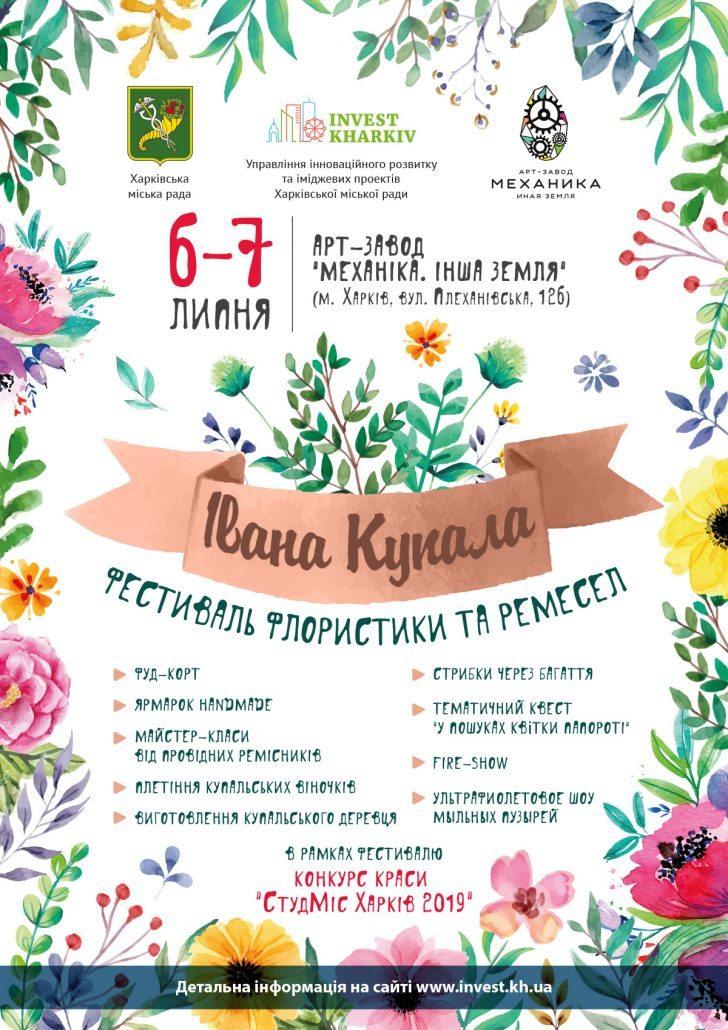 Фестиваль Ивана Купала