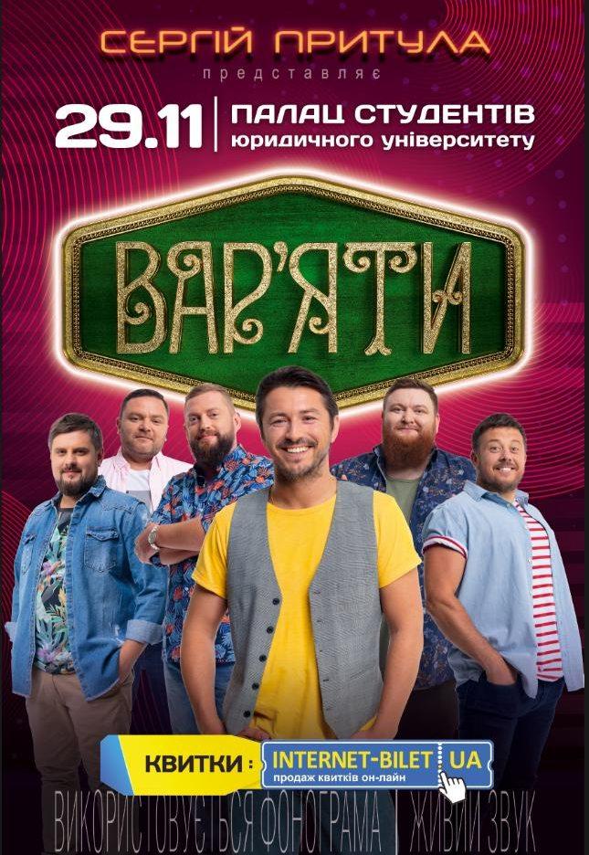 Юмор-шоу Вар'яти
