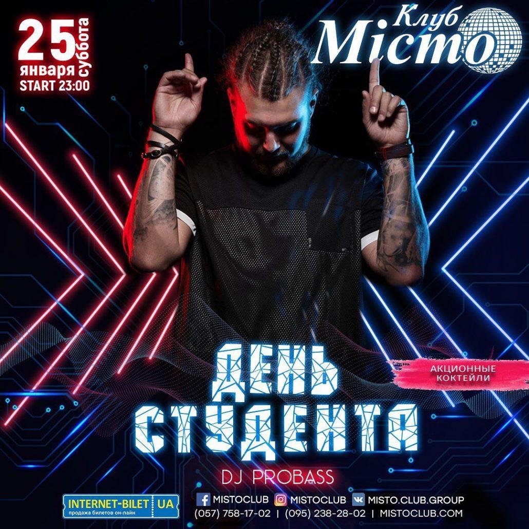 Клуб Мисто — 25.01