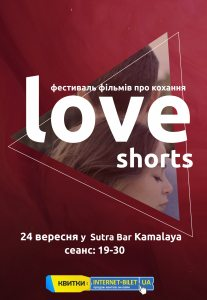 Love shorts - фестиваль фильмов о любви
