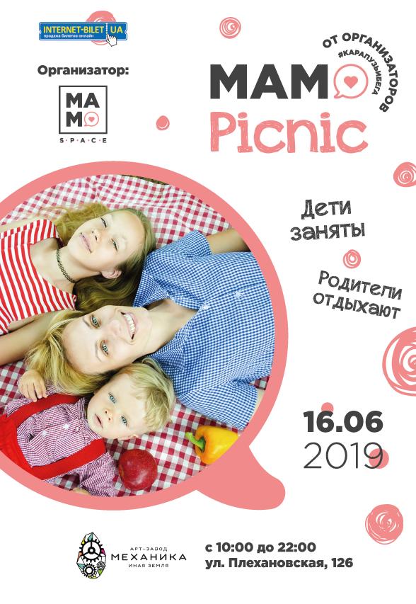 Mamo Picnic в Харькове