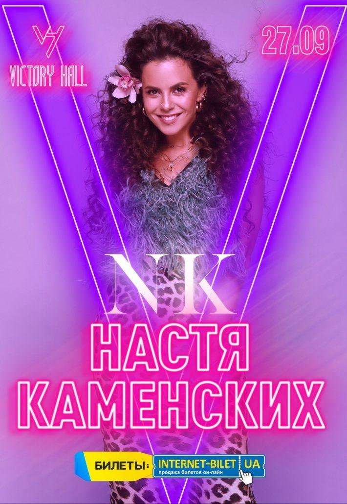 NK в Харькове