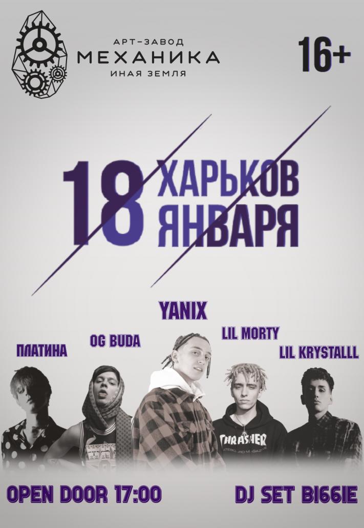 New Year's rap fest 2020