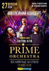 PRIME ORCHESTRA. Юбилейный концерт