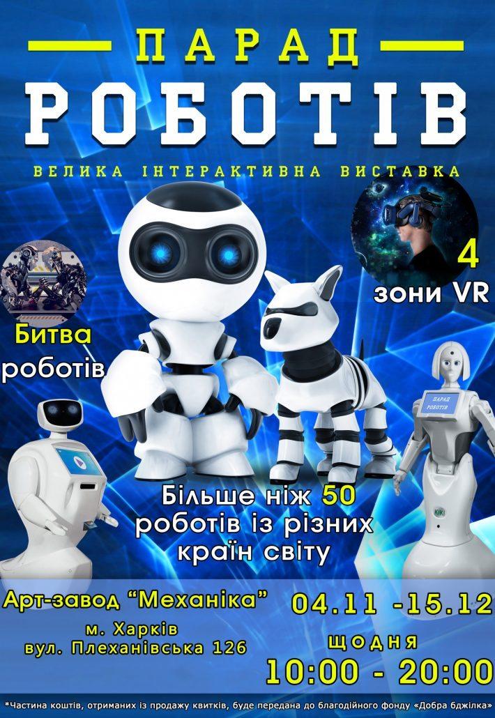 Парад Роботов