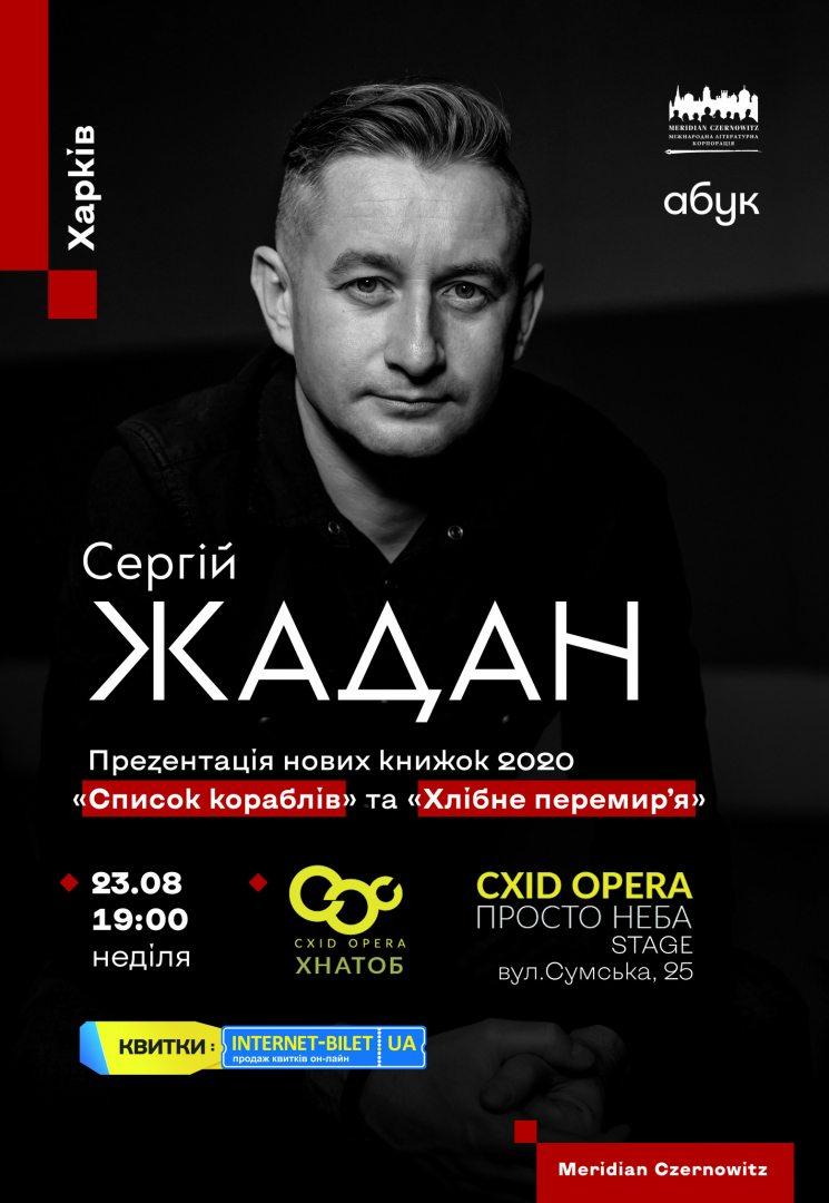 Сергей Жадан 23.08