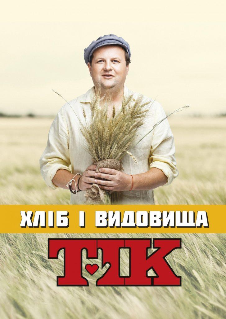 ТІК в Харькове - 22 марта