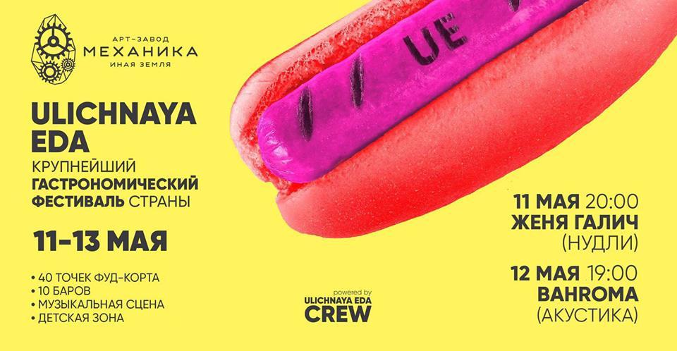 Ulichnaya Eda, Харьков. Grand Opening