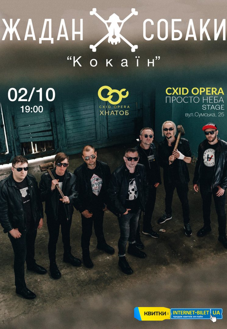 Жадан и Собаки 2.10 концерт в Харькове