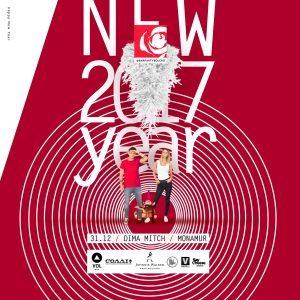 новый год в болеро Харьков