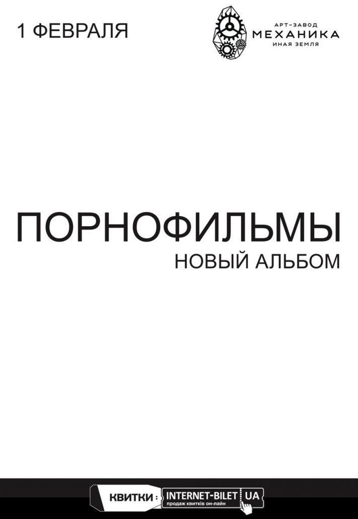 Концерт Порнофильмы