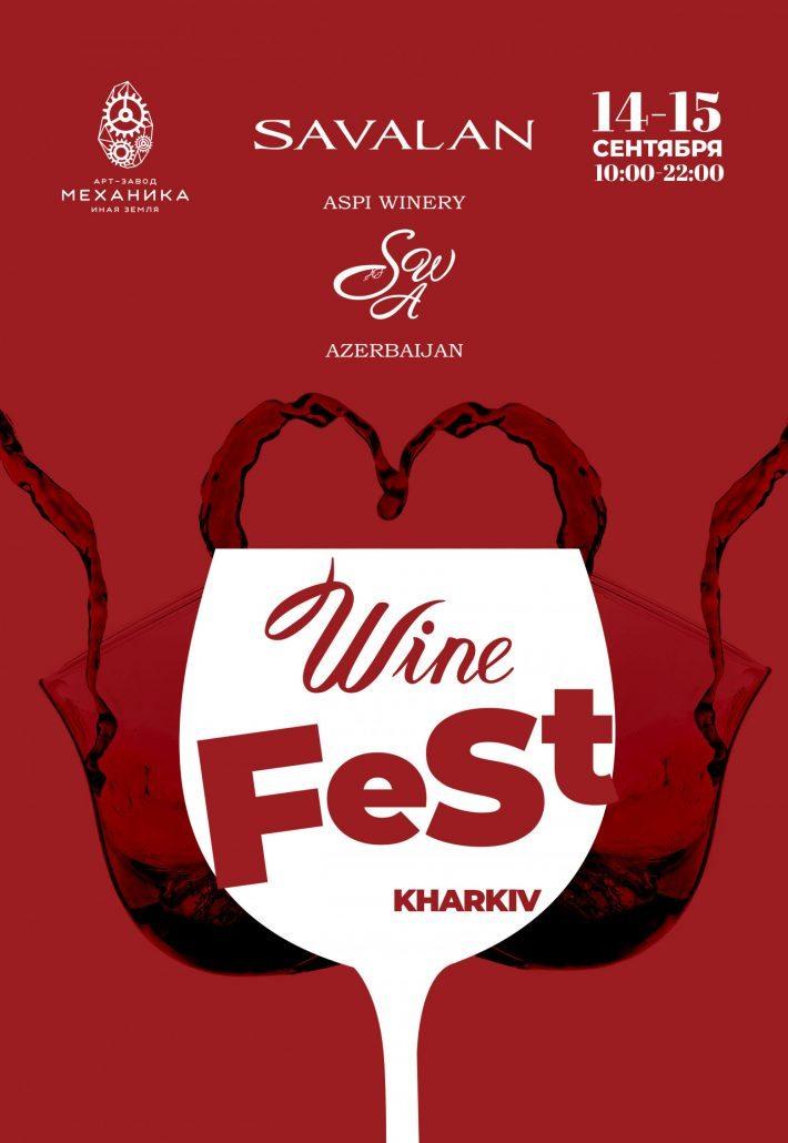 Фестиваль вина Харьков