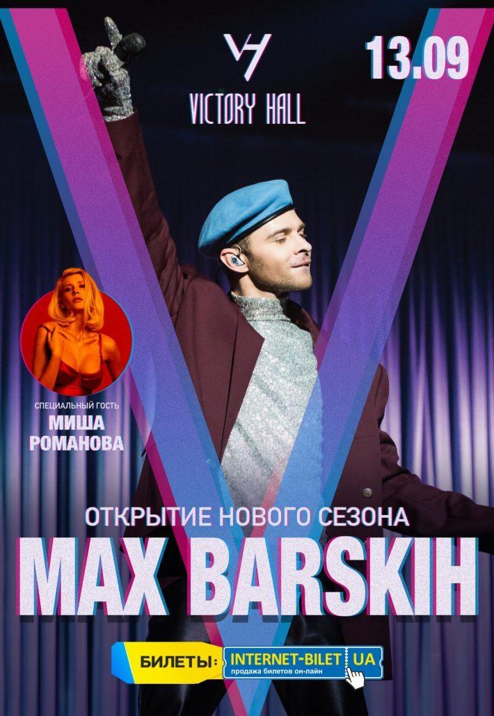 Концерт Макс Барских в Харькове