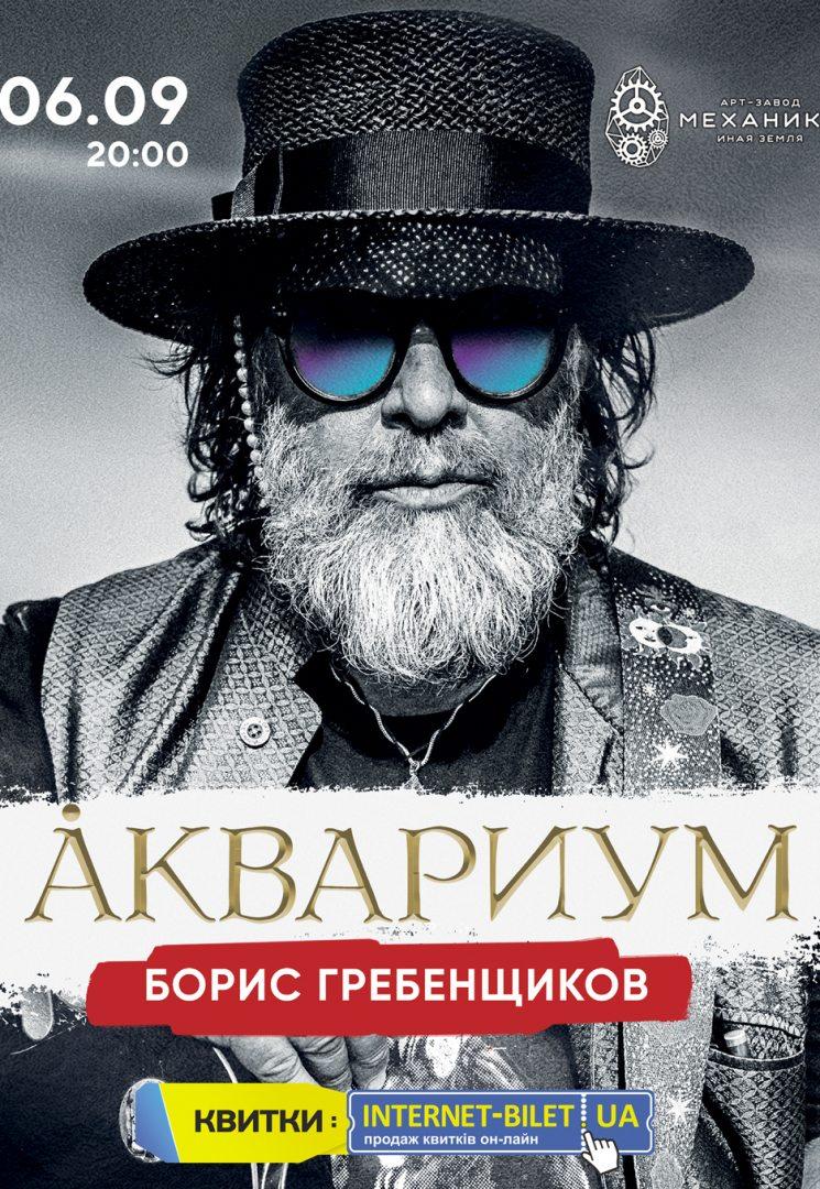Борис Гребенщиков в Харькове
