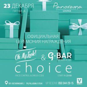 панорама афиша 23 декабря Харьков