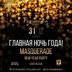 новый год в панораме Харьков