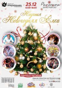 панорама новогодняя елка афиша 25 декабря