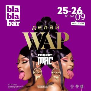 Bla Bla Bar афиша 25-26.09