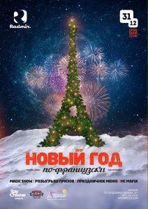 новый год в радмире афиша программа