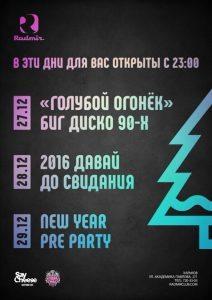 29 декабря афиша радмир клуб Харьков 2016