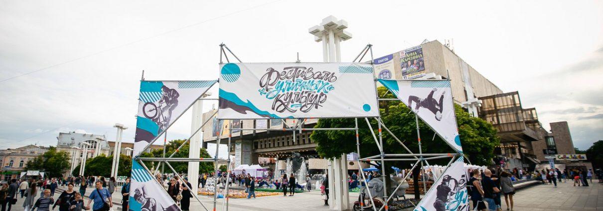 Фестиваль уличных культур (обложка)