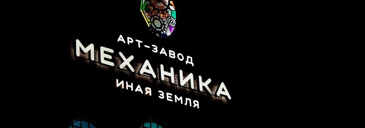 арт-завод Механика