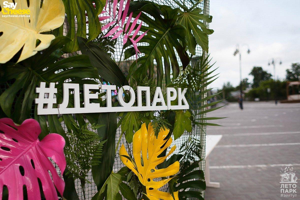 Летопарк в Харькове