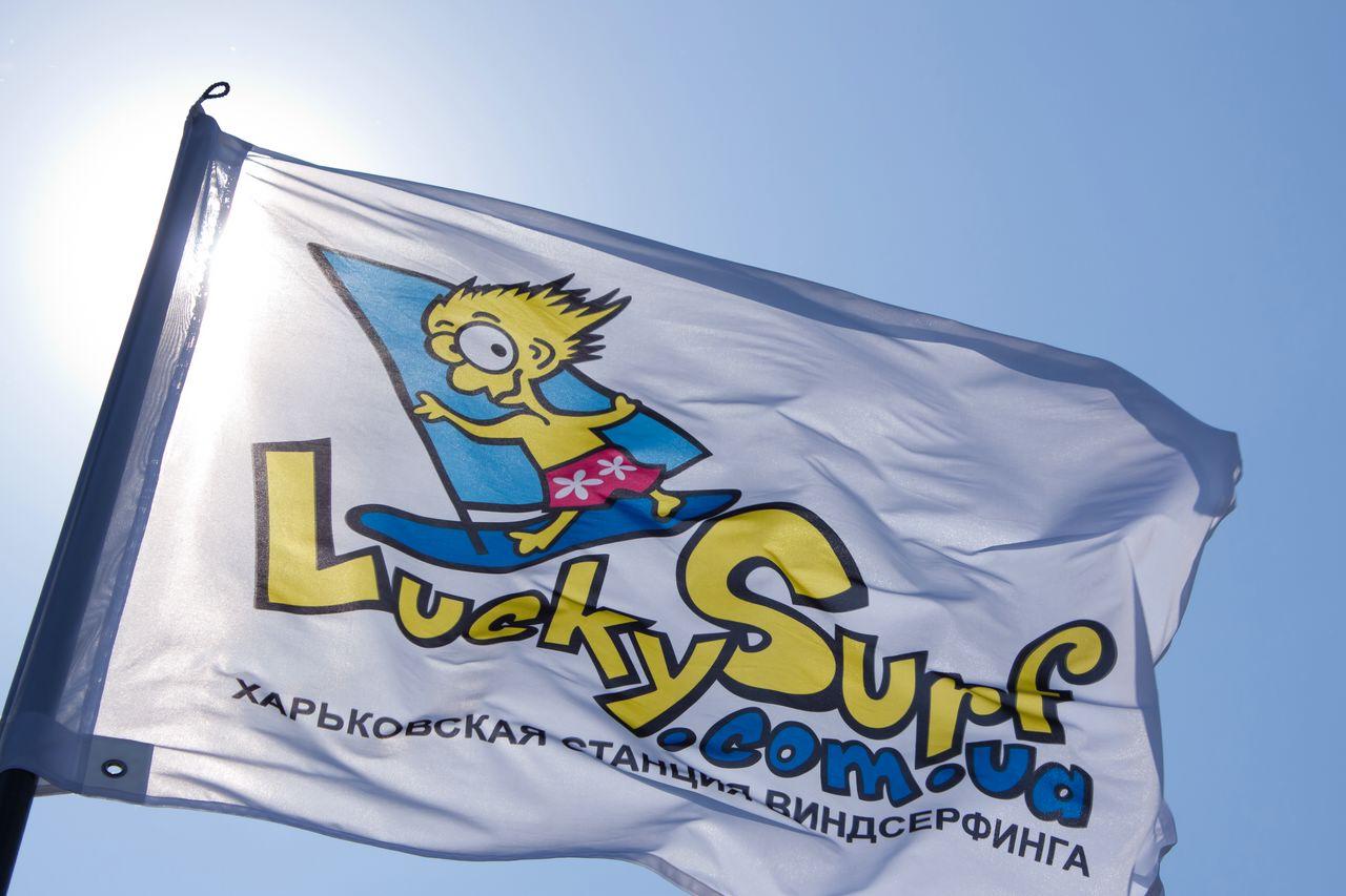 Серфстанция LuckySurf