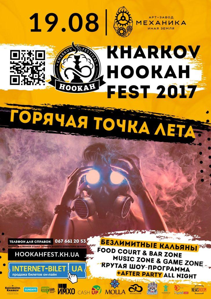 Кальянный фестиваль в Харькове